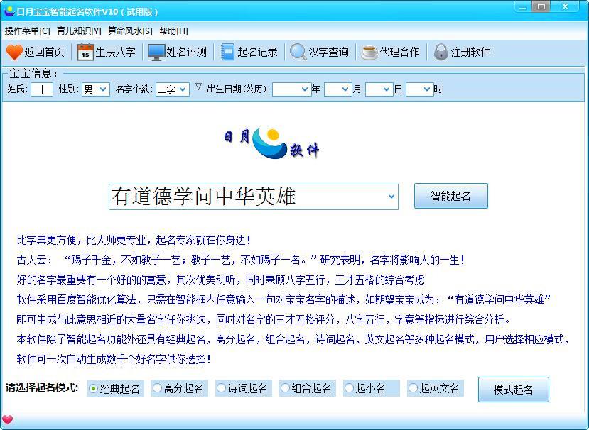 日月宝宝智能起名软件下载_日月宝宝智能起名 V10.0官方版
