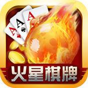 火星棋牌app安卓版下载_火
