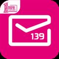 139邮箱 V6.6.2 安卓版