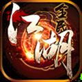 全民江湖 V1.5.0 安卓版