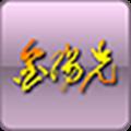 光大金阳光 V5.6.1.5 安卓版