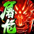 赤血屠龙满V版 V1.0.0 安卓版