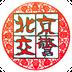 北京交警app下载_北京交警