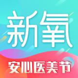 新氧魔镜app下载_新氧魔镜测脸发型app
