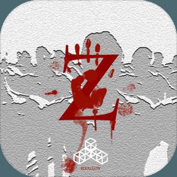 尸潮无尽挑战游戏下载_尸潮无尽挑战 v2.3 安卓版