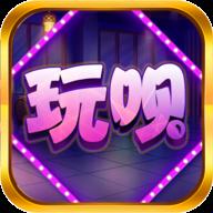 玩呗娱乐下载官方_玩呗最