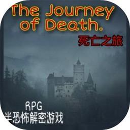 死亡之旅手游下载_死亡之旅游戏免费下载 v4.9