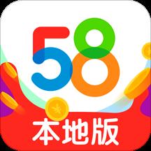 58本地版app下载_58本地版