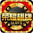 荣耀娱乐官网正版下载_荣耀娱乐棋牌安卓手机下载