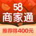 58商家通最新版本_58商家通app下载