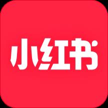 小红书app下载_小红书app手