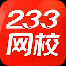 233网校最新版本下载_233网