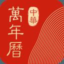 中华万年历app下载_中华万年历安卓去广告版