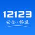 交管12123手机app下载_交管