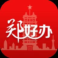 郑好办最新版app下载_郑好办官网