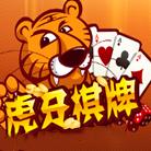 虎牙棋牌娱乐游戏下载_虎