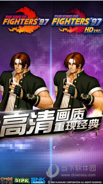 拳皇97高清版iOS版