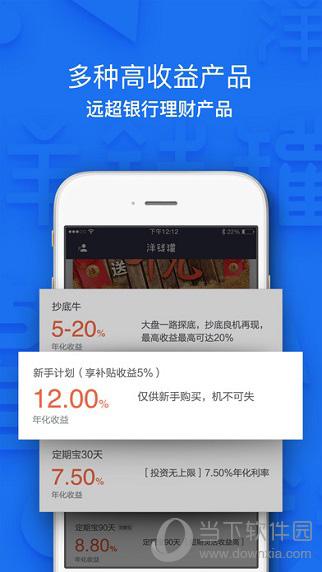 洋钱罐理财iOS版