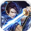 剑啸无双 V1.0.4 iPhone版