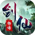剑仙物语 V1.0 iPhone版