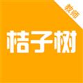 桔子树教师端 V3.0.4 iPhone版