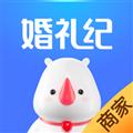 婚礼纪商家版 V3.8.1 苹果版