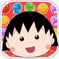 樱桃小丸子 V1.0.40 iPhone版