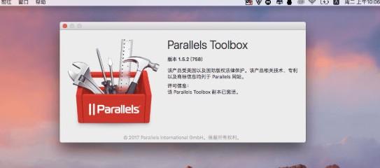 Parallels Toolbox破解版