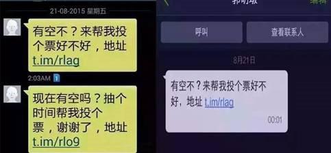 微信朋友圈帮投票可能是病毒 点击需谨慎