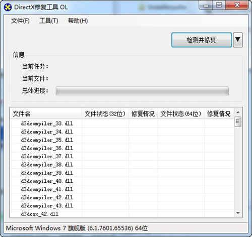 0xc000007b错误,HDD Regenerator,修复工具(DirectX) v3.9 绿