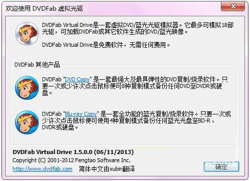 虚拟光驱(DVDFab Virtual Drive)介绍说明