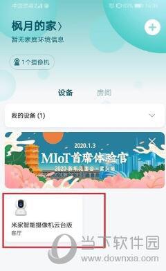 小米摄像头怎么连接多台手机 多人共享方法