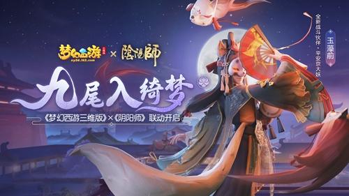 《梦幻西游三维版》x《阴阳师》联动,SSR玉藻前