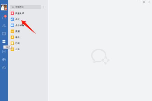 企业微信怎么共享屏幕 共享方法介绍