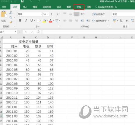 Excel2016怎么设置共享编辑 支持多人操作