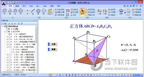 几何画图软件有哪些 让教学更加直观