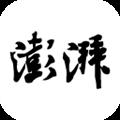 澎湃新闻 V7.2.0 安卓版