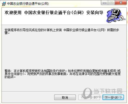 中国农业银行银企通平台