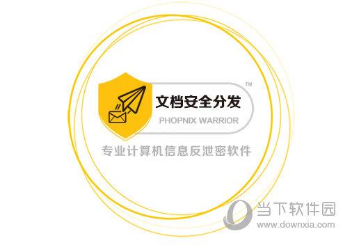 凤凰卫士电子文档安全管理系统 V2017 官方版