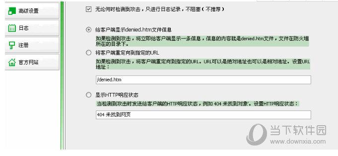 IISUTM WEB应用防火墙 V1.2 免费版