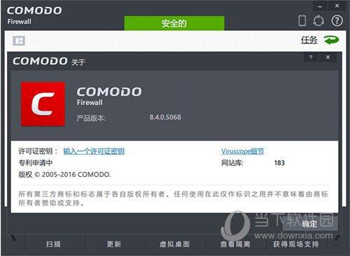 Comodo Firewall Win10(免费防火