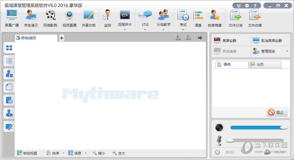 极域课堂管理系统软件