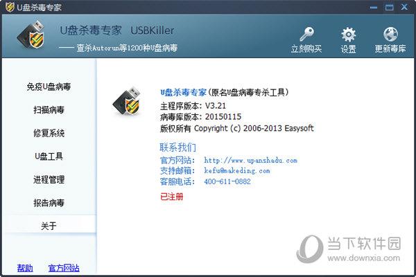 USBKiller(U盘病毒专杀工具) V3.21 绿色破解版