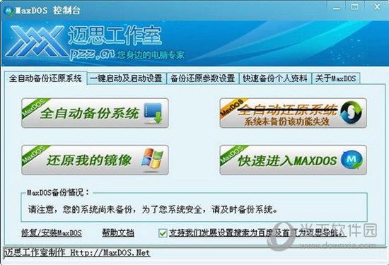 MaxDOS PXE网刻工具 V9.3 官方
