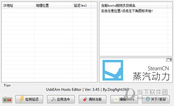 育碧平台加速器 V3.45 免费版