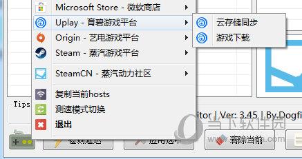育碧Uplay加速器 V3.47 免费