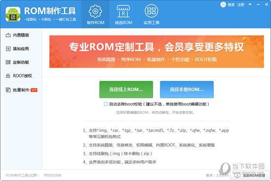ROM制作工具破解版 V1.0.0
