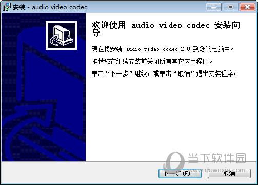 audio video codec(音频解码器