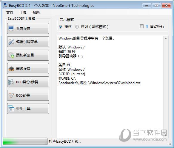 Win7系统引导修复工具 32
