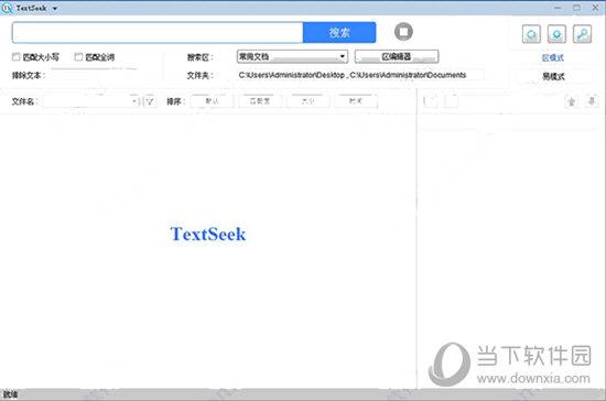 TextSeek(全文搜索工具) V2
